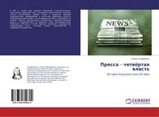 Bookcover of Пресса – четвёртая власть