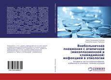 Buchcover von Внебольничная пневмония с атипичной (микоплазменной и хламидийной) инфекцией в этиологии