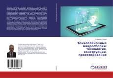 Обложка Тонкоплёночные микросборки: технология, конструкции, проектирование