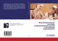Bookcover of Внутришкольная система сопровождения детей с речевыми нарушениям