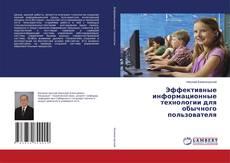 Bookcover of Эффективные информационные технологии для обычного пользователя
