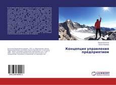 Capa do livro de Концепция управления предприятием