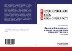 Bookcover of Оценка финансовых рисков предприятий машиностроения