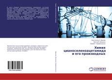 Обложка Химия цианоселеноацетамида и его производных