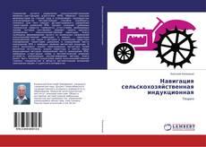 Обложка Навигация сельскохозяйственная индукционная