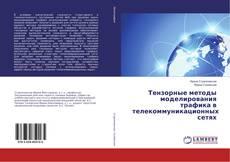Portada del libro de Тензорные методы моделирования трафика в телекоммуникационных сетях