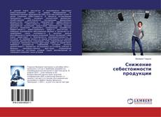 Bookcover of Снижение себестоимости продукции