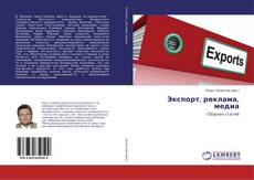 Bookcover of Экспорт, реклама, медиа