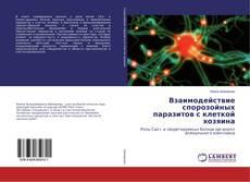 Обложка Взаимодействие спорозойных паразитов с клеткой хозяина