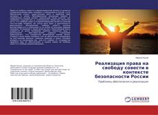 Bookcover of Реализация права на свободу совести в контексте безопасности России