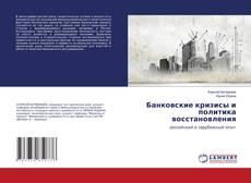 Couverture de Банковские кризисы и политика восстановления
