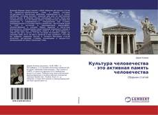Bookcover of Культура человечества - это активная память человечества