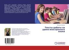 Bookcover of Тексты-дебаты на уроке иностранного языка