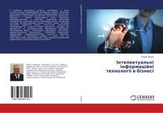 Portada del libro de Інтелектуальні інформаційні технології в бізнесі