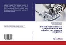 Portada del libro de Химико-термическая и электрофизическая обработка сплавов и покрытий