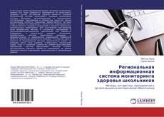Bookcover of Региональная информационная система мониторинга здоровья школьников