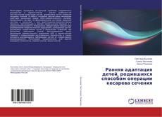 Bookcover of Ранняя адаптация детей, родившихся способом операции кесарева сечения