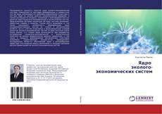 Ядро эколого-экономических систем kitap kapağı