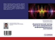Borítókép a  Аналитический метод расчета напряженно-деформированного состояния - hoz