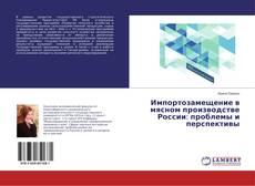 Capa do livro de Импортозамещение в мясном производстве России: проблемы и перспективы