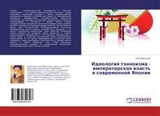 Bookcover of Идеология тэнноизма - императорская власть в современной Японии