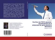 Bookcover of StartUp на FMCG рынке: возможности и опасности для малого бизнеса