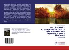 Обложка Материалы к музеефикации Спасо-Преображенской церкви в городе Полоцке