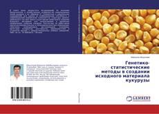 Couverture de Генетико-статистические методы в создании исходного материала кукурузы