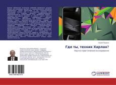 Capa do livro de Где ты, техник Харлан?