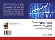 Capa do livro de Развитие компетенций выпускников техникума на уроках физики