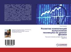 Copertina di Развитие компетенций выпускников техникума на уроках физики