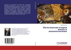 Bookcover of Богословские очерки иконы и иконопочитания
