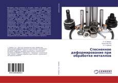 Buchcover von Стесненное деформирование при обработке металлов
