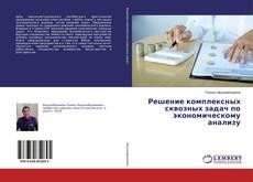 Bookcover of Решение комплексных сквозных задач по экономическому анализу
