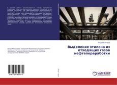 Bookcover of Выделение этилена из отходящих газов нефтепереработки