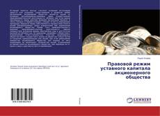 Bookcover of Правовой режим уставного капитала акционерного общества