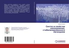 Portada del libro de Синтез и свойства нанокремния, стабилизированного лигандами