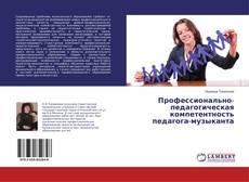 Bookcover of Профессионально-педагогическая компетентность педагога-музыканта