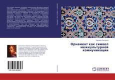 Орнамент как символ межкультурной коммуникации kitap kapağı