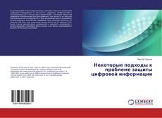 Bookcover of Некоторые подходы к проблеме защиты цифровой информации