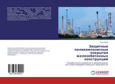 Buchcover von Защитные поликомпозитные покрытия железобетонных конструкций