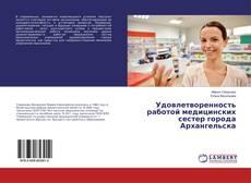 Portada del libro de Удовлетворенность работой медицинских сестер города Архангельска