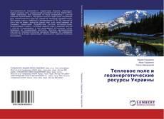 Buchcover von Тепловое поле и геоэнергетические ресурсы Украины