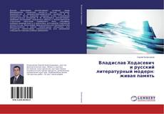 Bookcover of Владислав Ходасевич и русский литературный модерн: живая память