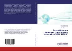 "Buchcover von Разработка и администрирование web-сайта ЗАО ""ПЗСК"""