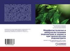 Portada del libro de Морфогистология и иммуногистохимия эндометрия в норме и при хроническом эндометрите