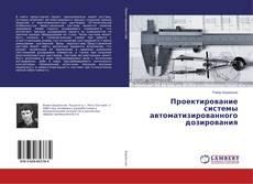 Проектирование системы автоматизированного дозирования kitap kapağı