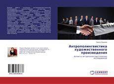 Bookcover of Антрополингвистика художественного произведения