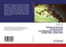 Bookcover of Промышленное загрязнение сульфидами: причины, следствия, действия