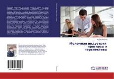 Capa do livro de Молочная индустрия прогнозы и перспективы